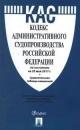 Кодекс административного судопроизводства РФ на 25.05.17 с таблицей изменений